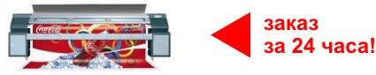 Print58 - широкоформатная печать